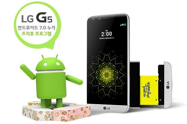 lg-g5-android-70-nougat-beta-01